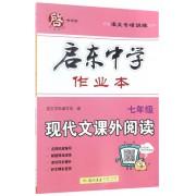 七年级现代文课外阅读(语文专项训练)/启东中学作业本