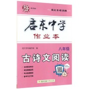 八年级古诗文阅读(语文专项训练)/启东中学作业本
