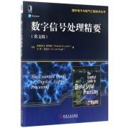 数字信号处理精要(英文版)/国外电子与电气工程技术丛书