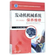 发动机机械系统保养维修/中德合作汽车维修素养与技能高度融合培养项目丛书