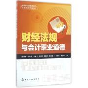 财经法规与会计职业道德(中高职衔接贯通培养财经类系列教材)