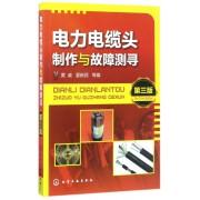 电力电缆头制作与故障测寻(第3版)