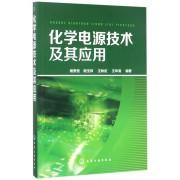化学电源技术及其应用