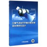 三轴气浮台不平衡力矩分析及台体优化设计