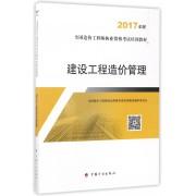 建设工程造价管理(2017年版全国造价工程师执业资格考试培训教材)