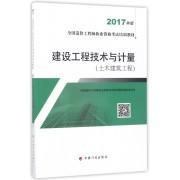 建设工程技术与计量(土木建筑工程2017年版全国造价工程师执业资格考试培训教材)