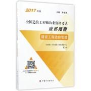 建设工程造价管理(2017年版全国造价工程师执业资格考试应试指南)