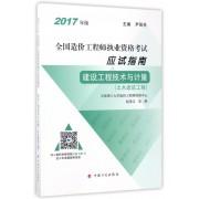 建设工程技术与计量(土木建筑工程2017年版全国造价工程师执业资格考试应试指南)