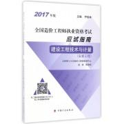 建设工程技术与计量(安装工程2017年版全国造价工程师执业资格考试应试指南)