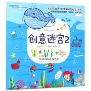 创意迷宫(2)/幼儿学前游戏书
