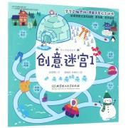 创意迷宫(1)/幼儿学前游戏书