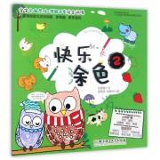 快乐涂色(2)/幼儿学前游戏书
