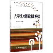 大学生创新创业教程(高等职业教育十三五规划教材)