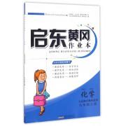 化学(9上人民教育教材适用)/启东黄冈作业本
