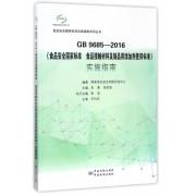 GB9685-2016食品安全国家标准食品接触材料及制品用添加剂使用标准实施指南/食品安全国家标准实施指南系列丛书