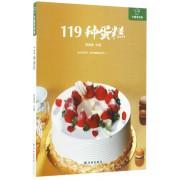 119种蛋糕/大厨请到家