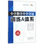 小学数学升学夺冠训练A体系(全新升级版)