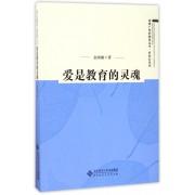 爱是教育的灵魂/好校长系列/走进广州好教育丛书