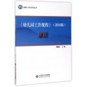 幼儿园工作规程<2016版>解读/教师工作系列丛书