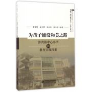 为孩子铺设和美之路(沙湾镇中心小学的教育实践探索)/好学校系列/走进广州好教育丛书