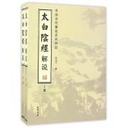 太白阴经解说(上下中国古代著名兵书研究)