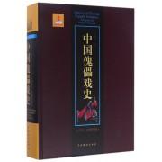 中国傀儡戏史(古代近现代卷)(精)