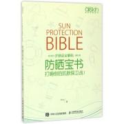 防晒宝书(打响你的肌肤保卫战护肤品全解码)