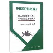 化工企业主要负责人与职业卫生管理人员(用人单位职业卫生培训系列教材)