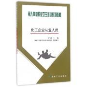化工企业从业人员(用人单位职业卫生培训系列教材)