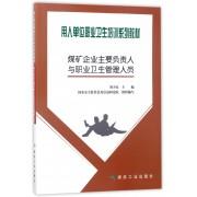 煤矿企业主要负责人与职业卫生管理人员(用人单位职业卫生培训系列教材)