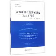 高等旅游教育发展研究及人才培养/南山学术文库