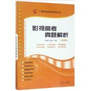 影视高考真题解析(最新版)/广播影视类高考专用丛书