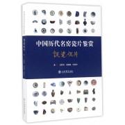 中国历代名窑瓷片鉴赏(谈瓷侃片)(精)