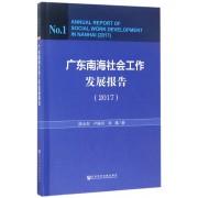 广东南海社会工作发展报告(2017)(精)
