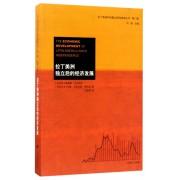 拉丁美洲独立后的经济发展/拉丁美洲和加勒比研究智库丛书