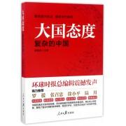 大国态度(复杂的中国)