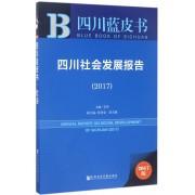 四川社会发展报告(2017)/四川蓝皮书