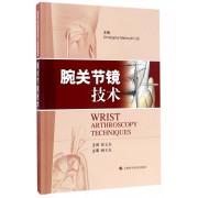 腕关节镜技术(精)