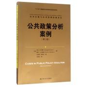公共政策分析案例(第2版)/公共行政与公共管理经典译丛