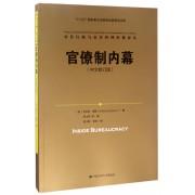 官僚制内幕(中文修订版)/公共行政与公共管理经典译丛