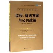 议程备选方案与公共政策(第2版中文修订版)/公共行政与公共管理经典译丛