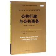 公共行政与公共事务(第10版中文修订版)/公共行政与公共管理经典译丛
