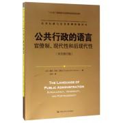 公共行政的语言(官僚制现代性和后现代性中文修订版)/公共行政与公共管理经典译丛