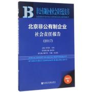 北京非公有制企业社会责任报告(2017)/非公有制企业社会责任蓝皮书