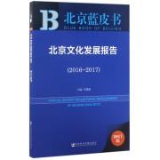 北京文化发展报告(2017版2016-2017)/北京蓝皮书