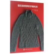 现在就想穿的手编毛衣