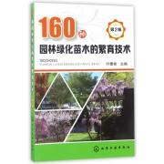 160种园林绿化苗木的繁育技术(第2版)