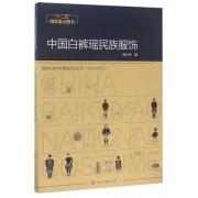 中国白裤瑶民族服饰