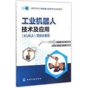 工业机器人技术及应用<KUKA>项目化教程(高职高专工业机器人技术专业规划教材)
