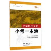 中华传统文化小考一本通